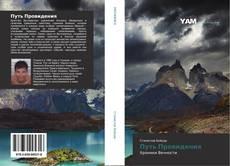 Bookcover of Путь Провидения