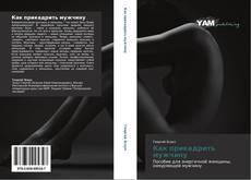 Bookcover of Как прикадрить мужчину