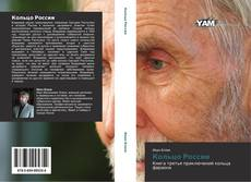 Capa do livro de Кольцо России
