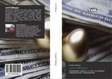 Bookcover of cкоТоВоды