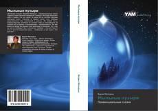 Buchcover von Мыльные пузыри