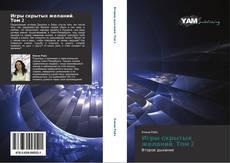 Bookcover of Игры скрытых желаний. Том 2