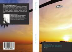 Bookcover of Прошлое рядом