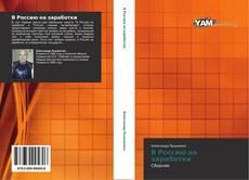 Bookcover of В Россию на заработки