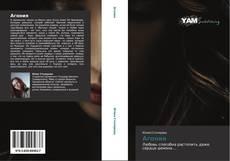 Bookcover of Агония