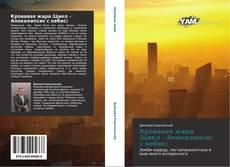 Bookcover of Кровавая жара (Цикл – Апокалипсис с небес)