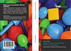 Bookcover of Виртуозы иллюзий. Почти правда