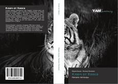 Bookcover of Ключ от Хаоса