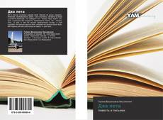 Bookcover of Два лета
