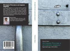 Bookcover of История России в историях евреев