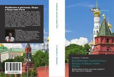Изобилие и роскошь, беды и бедствия Руси的封面