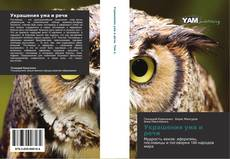 Bookcover of Украшения ума и речи