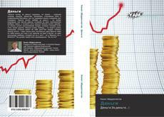 Couverture de Деньги