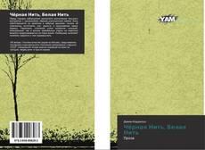 Buchcover von Чёрная Нить, Белая Нить