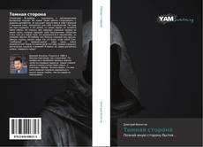 Capa do livro de Темная сторона