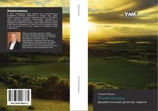 Buchcover von Хамелеоны