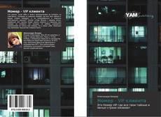 Bookcover of Номер – VIP клиента