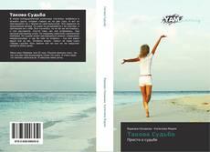 Bookcover of Такова Судьба