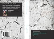 Bookcover of Поворот Колеса. Часть I