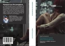 Bookcover of Невероятная Метаморфоза