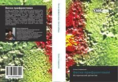 Bookcover of Весна прифронтовая