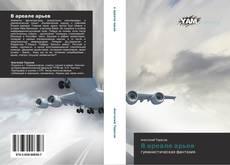 Bookcover of В ареале арьев