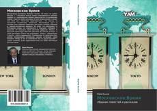 Bookcover of Московское Время
