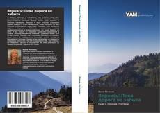 Bookcover of Вернись! Пока дорога не забыта