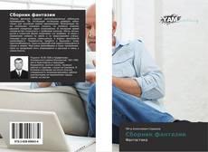 Bookcover of Сборник фантазии