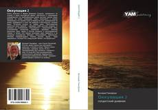 Buchcover von Оккупация 2