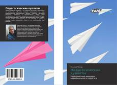 Bookcover of Педагогические куплеты