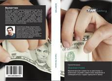 Buchcover von Валютчик