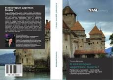Buchcover von В некоторых царствах. Книга 1