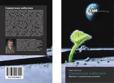 Bookcover of Сириусные кабусяки
