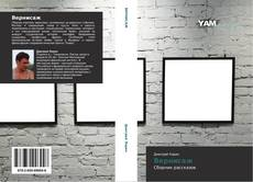 Bookcover of Вернисаж