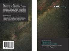 Bookcover of Хроники несбывшегося