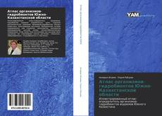 Bookcover of Атлас организмов-гидробионтов Южно-Казахстанской области