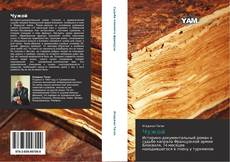 Bookcover of Чужой