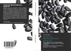 Bookcover of Семечка  философская закуска