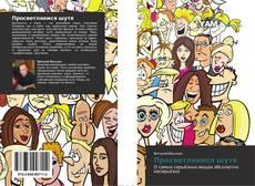 Bookcover of Просветляемся шутя