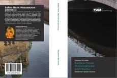 Bookcover of Бабка Поля. Московские рассказы