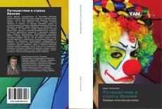 Bookcover of Путешествие в страну Иронии