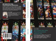 Bookcover of История Англии, Рассказанная Шепотом...