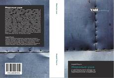 Bookcover of Мерзлые уши