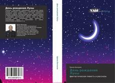 Capa do livro de День рождения Луны