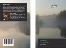Bookcover of Луч тьмы
