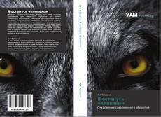 Bookcover of Я останусь человеком
