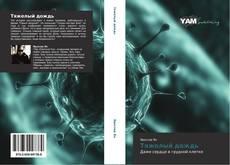 Bookcover of Тяжелый дождь