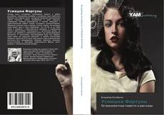 Bookcover of Усмешки Фортуны
