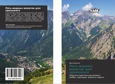 Capa do livro de Пять медных монеток для прохожего